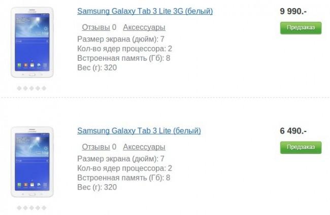 Samsung Galaxy Tab 3 Lite цена в России